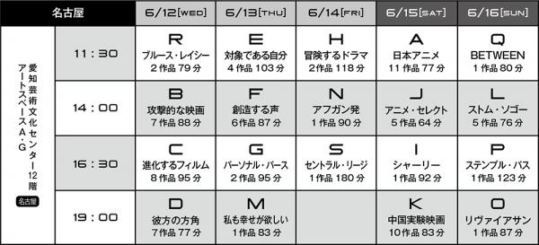 timetable_nagoya