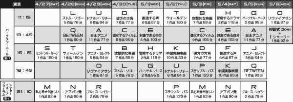 timetable_tokyo