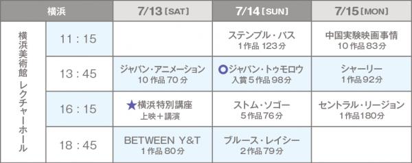 timetable_yokohama