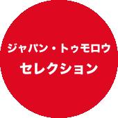 ジャパン・トゥモロウ・セレクション